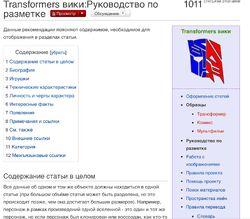 Transformers Wiki-7