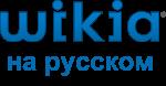 Вики Сообщества Лого2