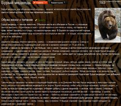 Tiger Wiki (2)