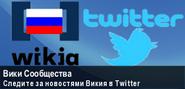 Баннер Вики Сообщества Твиттер