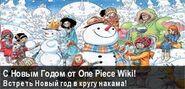 Новогодний баннер OP Wiki