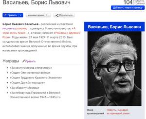 Русская Литература Вики (2)