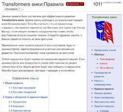 Transformers Wiki-8