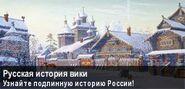 Баннер Русская История Вики
