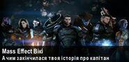 Банер Mass Effect Wiki (-uk) 1