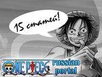 One Piece Wiki картинка с заглавной