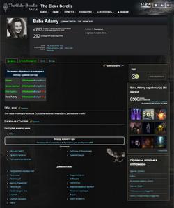 Baba Adamy профайл TES Wiki