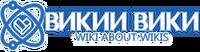 Викии Вики Лого 6