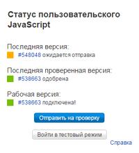 Статус пользовательского JS