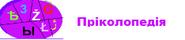 Uk-pricol-logo