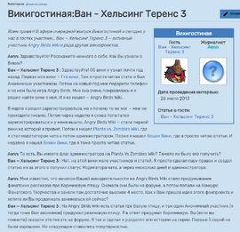 Викии Вики-4