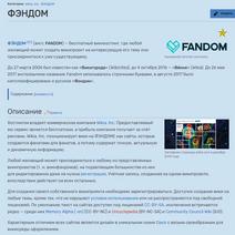Викии Вики-5