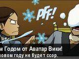 Аватар Вики