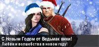Новогодний баннер Ведьмак Вики