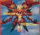 Shienryu (Series)