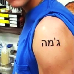 <b>ג'מה</b> (Gemma) en hebreo. (05 de septiembre de 2012)