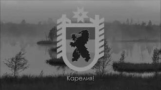 Viena karelian lyrics)
