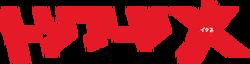 Triage X logo