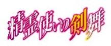 Seirei Tsukai no Blade Dance logo