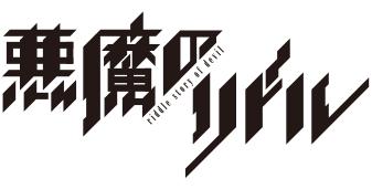 Akuma no Riddle logo