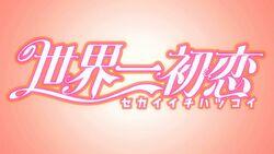 Sekai-ichi-hatsukoi-logo