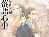 Shouwa Genroku Rakugo Shinjuu (Anime)