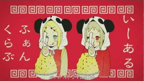 【GUM · Kagamine Rin】1, 2 Fanclub 「Sub Esp」