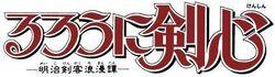 Rurouni Kenshin logo