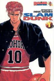 Slamdunk cover1