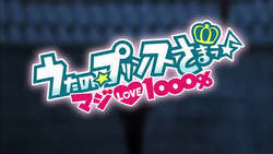 Uta no price-sama maji love 1000