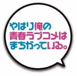 Yahari Ore no Seishun Love Come wa Machigatteiru logo