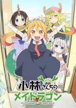 Kobayashi-san Chi no Maid Dragon (Anime)