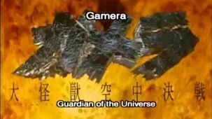 Gamera 1 Main Titles- Gamera Gaurdian of the Universe OST