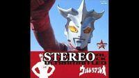 ウルトラマンレオ STEREO Soundtrack of Ultraman Leo - 真紅の若獅子