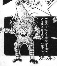 Weird Manga Smogton