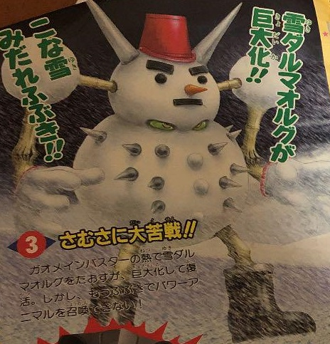 Snowman Org