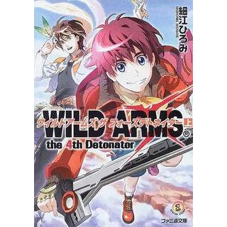 Volume 1 of the light novel published by Famitsu Bunko (Enterbrain).