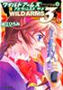 Wa3 Volume 3