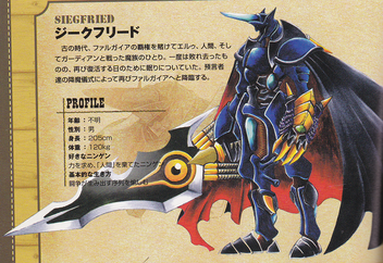 Siegfried profile
