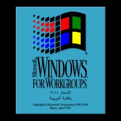 Microsoft Windows for Workgroups 3.11 logo screen (Arabic) (1994-2001).