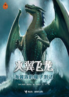 Wings of Fire 9 CN
