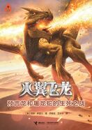 Wings of Fire 5 CN