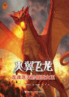 Wings of Fire 8 CN