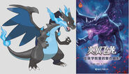 Bock 6 Chinese cover compared to Charizard X