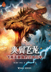 Wings of Fire 1 CN