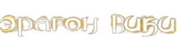 Эрагон Лого