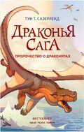 Пророчество о драконятах (книга)