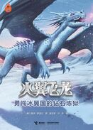 Wings of Fire 7 CN