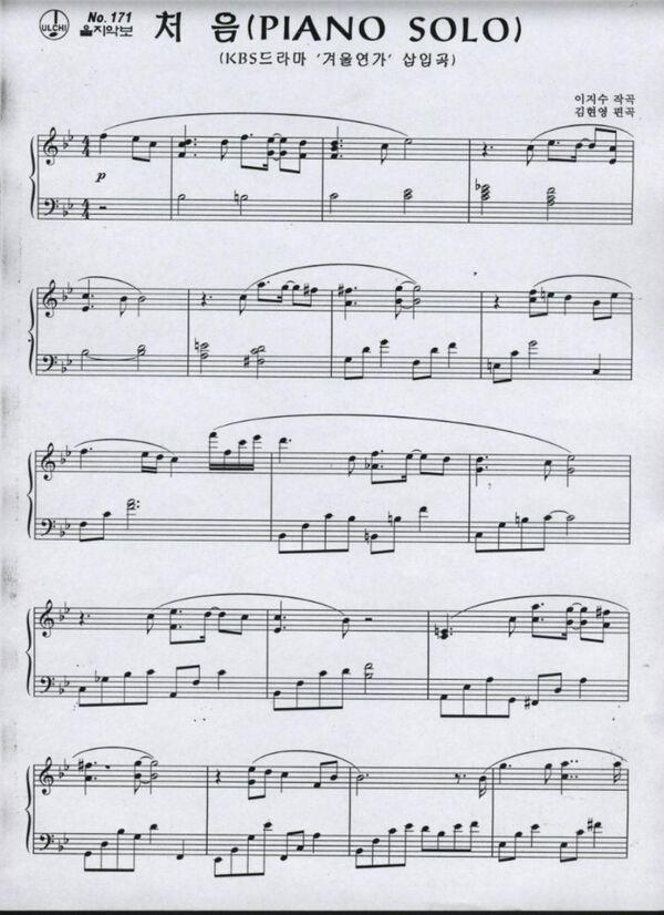 Piano anime piano sheet music : Winter Sonata Song Sheets   Winter Sonata Wiki   FANDOM powered by ...