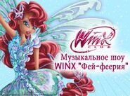 Winx Show Russia - Aisha Butterflix 3D